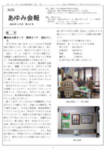 2019年11月,あゆみ会報,じんかれん,家族会,神奈川,精神,障害,