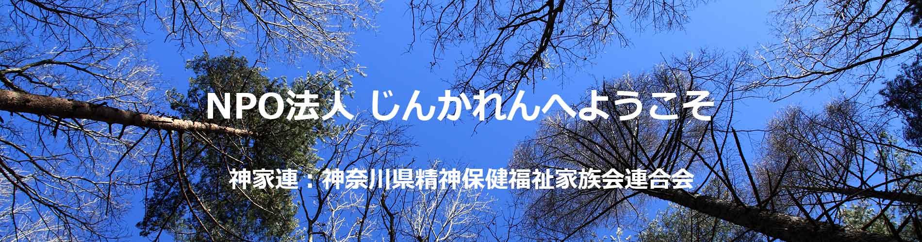じんかれん,神家連,神奈川県精神保健福祉家族会連合会