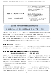 2019年12月,じんかれん,ニュース,家族会,神奈川,精神,障害,