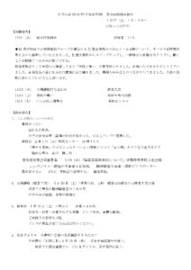 2019年12月,じんかれん,のぞみ会,報告,定例会,家族会,神奈川,精神,障害,