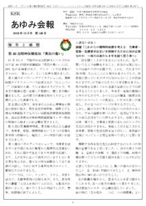 2019年12月,あゆみ会報,じんかれん,家族会,神奈川,精神,障害,