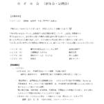 2019年12月,じんかれん,のぞみ会,報告,定例会,家族会,神奈川,精神,障害 ,