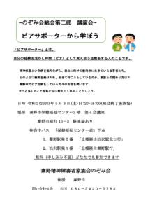 2020年5月9日,のぞみ会,総会,第二部,講演会,ピアサポーターから学ぼう,じんかれん,神奈川,家族会,精神,障害,