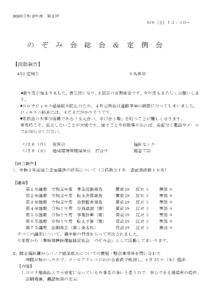 2020年5月,じんかれん,のぞみ会,報告,定例会,家族会,神奈川,精神,障害,