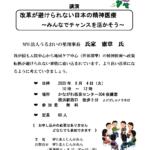 2020年8月4日,じんかれん,研修会,講演会,氏家憲章,神奈川,家族会,精神,障害,