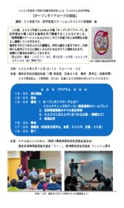2020年9月12日,じんかれん,オープンダイアローグ,三ツ井直子,訪問看護ステーション,KAZOC,かぞっく,看護師,講演会,神奈川,家族会,精神,障害,