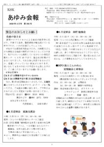 2020年4月,あゆみ会報,じんかれん,家族会,神奈川,精神,障害,