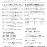 2020年5月,あゆみ会報,じんかれん,家族会,神奈川,精神,障害,