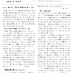 2020年6月,あゆみ会報,じんかれん,家族会,神奈川,精神,障害,