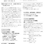 2020年7月,あゆみ会報,じんかれん,家族会,神奈川,精神,障害,