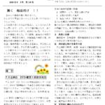 2020年8月,あゆみ会報,じんかれん,家族会,神奈川,精神,障害,