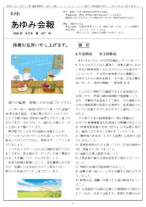 2020年9月,あゆみ会報,じんかれん,家族会,神奈川,精神,障害,
