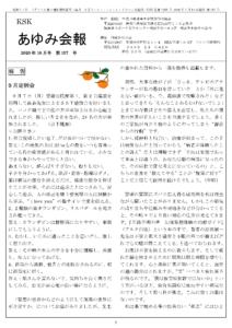 2020年10月,あゆみ会報,じんかれん,家族会,神奈川,精神,障害,