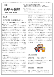 2020年12月,あゆみ会報,じんかれん,家族会,神奈川,精神,障害,