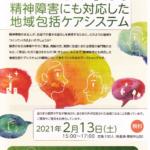 2021年2月13日,じんかれん,オンライン,講演会,藤井千代,地域包括ケアシステム,家族会,神奈川,精神,障害,