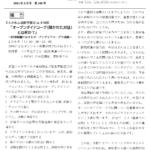 2021年2月,あゆみ会報,じんかれん,家族会,神奈川,精神,障害,