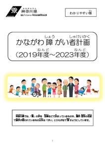 かながわ障がい者計画わかりやすい版(2019年度~2023年度),じんかれん,家族会,神奈川,精神,障害,