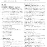 2021年3月,あゆみ会報,じんかれん,家族会,神奈川,精神,障害,