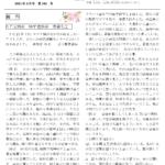 2021年4月,あゆみ会報,じんかれん,家族会,神奈川,精神,障害,