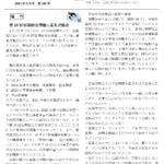 2021年5月,あゆみ会報,じんかれん,家族会,神奈川,精神,障害,