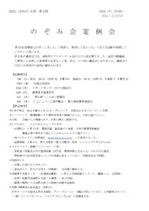 2021年6月,じんかれん,のぞみ会,報告,定例会,家族会,神奈川,精神,障害,