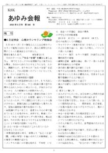 2021年6月,あゆみ会報,じんかれん,家族会,神奈川,精神,障害,