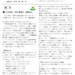 2021年7月,あゆみ会報,じんかれん,家族会,神奈川,精神,障害,