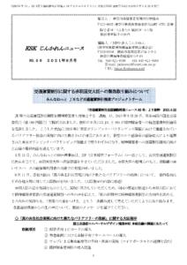 2021年8月,じんかれん,ニュース,家族会,神奈川,精神,障害,