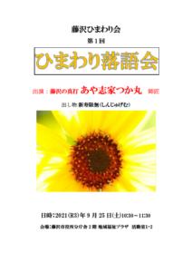 じんかれん,藤沢,ひまわり会,神奈川,家族会,精神,障害,